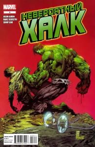 Комикс Incredible Hulk (Невероятный Халк) Скачать с 1 по 7 журнал
